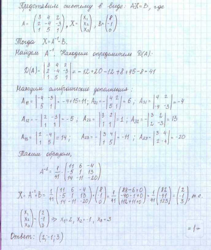 Решить задачу 2 всеми методами